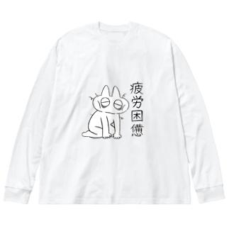 疲労困憊のべ子 Big silhouette long sleeve T-shirts
