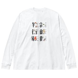 カキトリカンジ その1 Big silhouette long sleeve T-shirts