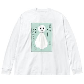 ごめんてー てるてる坊主 Big silhouette long sleeve T-shirts