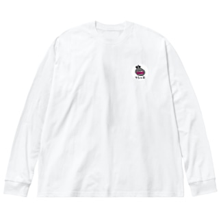 ゆるっと団Officialアイテム Big silhouette long sleeve T-shirts