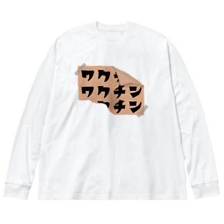 ワクチン ポスター Big silhouette long sleeve T-shirts