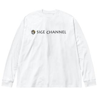 シゲチャンネルテキスト(B) Big silhouette long sleeve T-shirts
