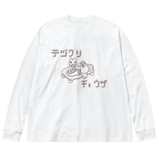 テヅクリギョウザ Big silhouette long sleeve T-shirts