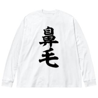 鼻毛 Big silhouette long sleeve T-shirts