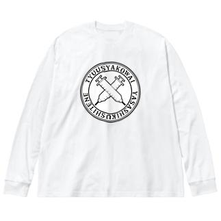 注射怖い優しくしてね(ローマ字タイプ) Big silhouette long sleeve T-shirts