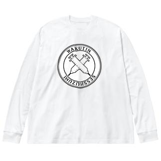 ワクチン接種済み(ローマ字タイプ) Big silhouette long sleeve T-shirts