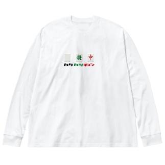 ドット絵ハクハツチュン(文字入り) Big silhouette long sleeve T-shirts