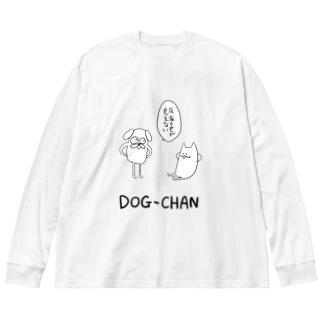 ドッグちゃん(反省の色が見えない) Big silhouette long sleeve T-shirts