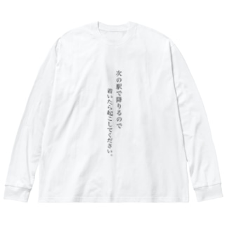 次の駅で起こして。 Big silhouette long sleeve T-shirts