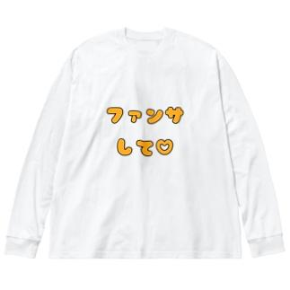 ファンサして♡(メンカラ オレンジ) Big Long Sleeve T-shirt