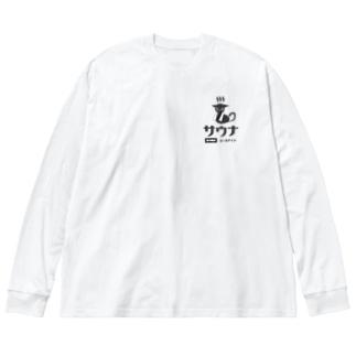 レトロサウナ(猫 ワンポイントバージョン) Big Silhouette Long Sleeve T-Shirt