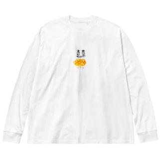 もじゃもじゃくん Big Long Sleeve T-shirt