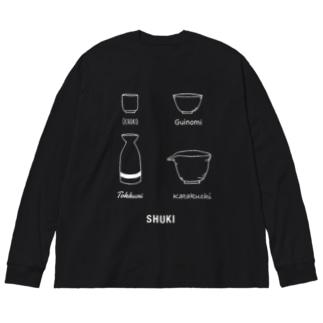 酒器-shuki- (W) Big silhouette long sleeve T-shirts