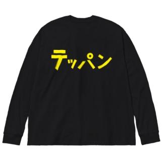 俺のためのイエロー Big silhouette long sleeve T-shirts