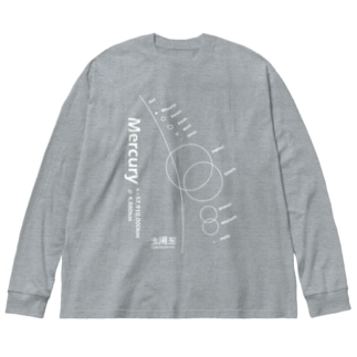Mercury/水星<みたか太陽系ウォーク応援!> Big silhouette long sleeve T-shirts