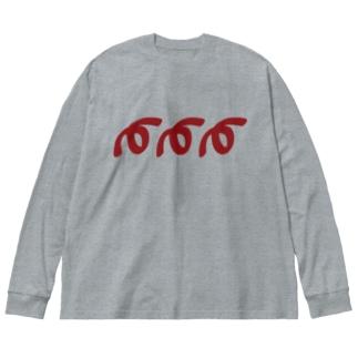 トリプルLoop Big silhouette long sleeve T-shirts