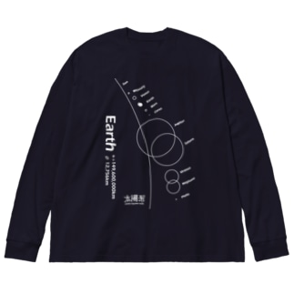 Earth/地球<みたか太陽系ウォーク応援!> Big silhouette long sleeve T-shirts