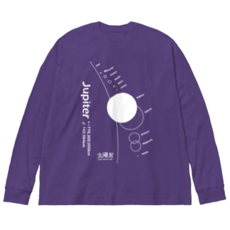 Jupiter/木星<みたか太陽系ウォーク応援!> Big silhouette long sleeve T-shirts