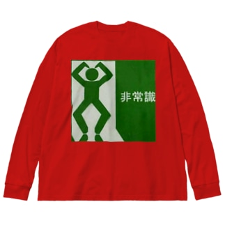 非常口のパロディ「非常識」 Big silhouette long sleeve T-shirts