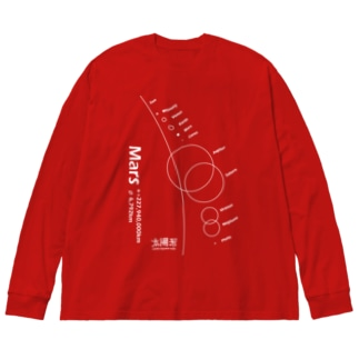 Mars/火星<みたか太陽系ウォーク応援!> Big silhouette long sleeve T-shirts