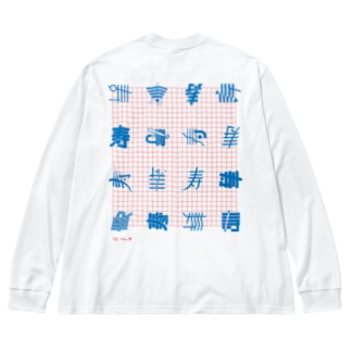 十六寿図 Big silhouette long sleeve T-shirts