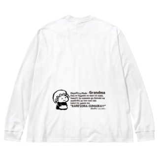 MicaPix/SUZURI店のGrandma(MajoMicaMode) 透過 Big Long Sleeve T-shirt