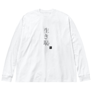 生き恥を晒す Big silhouette long sleeve T-shirts