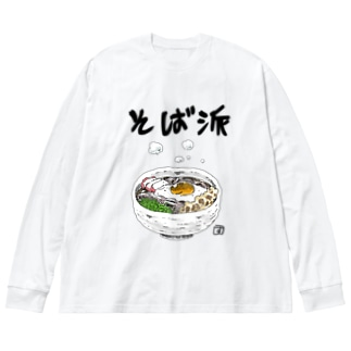 ソバ派 Big silhouette long sleeve T-shirts