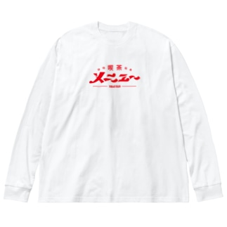 喫茶メニュー ビッグシルエットロンT Big Long Sleeve T-shirt