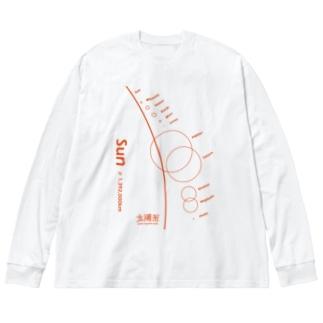 Sun/太陽<みたか太陽系ウォーク応援!> Big silhouette long sleeve T-shirts