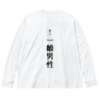 ←一般男性 Big silhouette long sleeve T-shirts