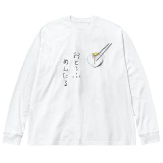 おとうふメンタル Big silhouette long sleeve T-shirts