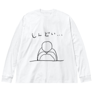 しんどい… Big silhouette long sleeve T-shirts