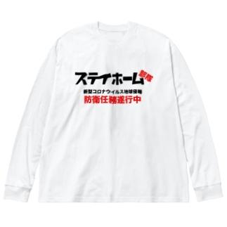 コロナから地球を防衛!ステイホーム部隊 Big silhouette long sleeve T-shirts