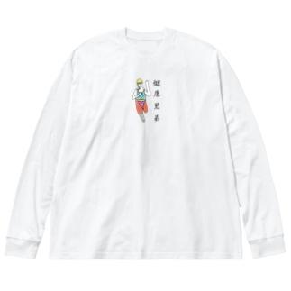 健康兄弟エアロビさん Big silhouette long sleeve T-shirts