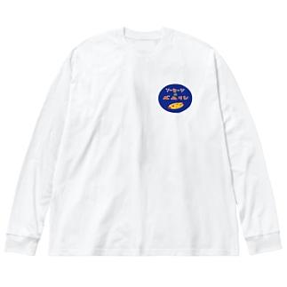 ソーセージのベルリン店名ロゴ Big silhouette long sleeve T-shirts