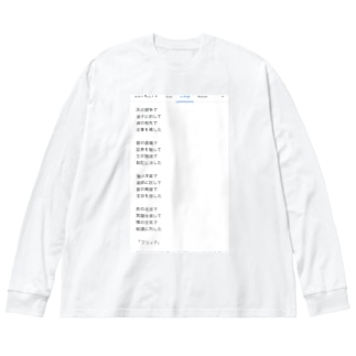 「フリィク」 Big silhouette long sleeve T-shirts