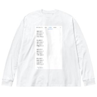 「ソールン」 Big silhouette long sleeve T-shirts