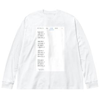 「アースク」 Big silhouette long sleeve T-shirts