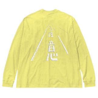 ネコ注意バックプリント(県道215号白浜南風見線/西表島) Big silhouette long sleeve T-shirts