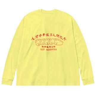 人間ぎょうざT Big silhouette long sleeve T-shirts