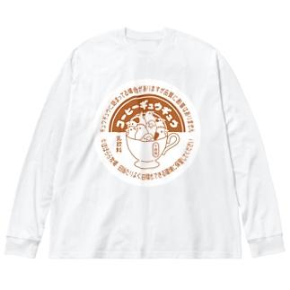 《ジュウシマツ》コーヒーギュウギュウ Big silhouette long sleeve T-shirts