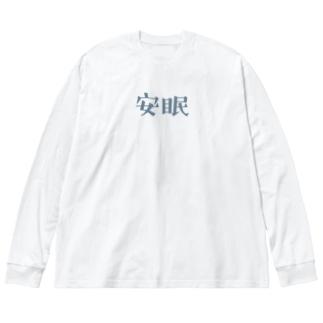 安眠 Big silhouette long sleeve T-shirts