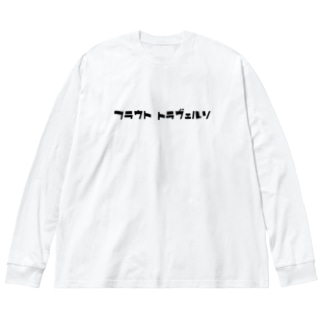 トラヴェルソ 白 Big silhouette long sleeve T-shirts