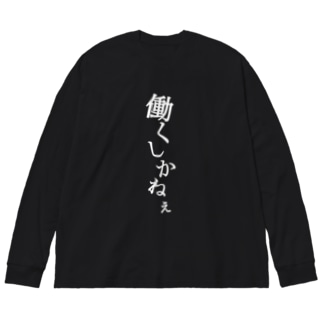 働くしかねぇ Big silhouette long sleeve T-shirts