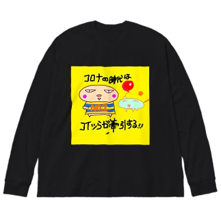 🍤コロナ ✨時代を牽引するブタと肉まんw Big silhouette long sleeve T-shirts