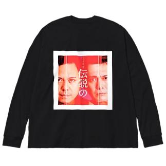 伝説の Big silhouette long sleeve T-shirts