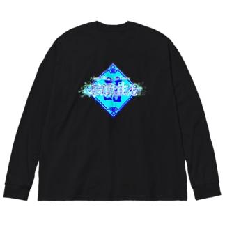 不眠 Big silhouette long sleeve T-shirts