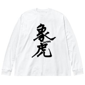 象虎 Big silhouette long sleeve T-shirts