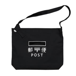 郵便ポスト Big shoulder bags